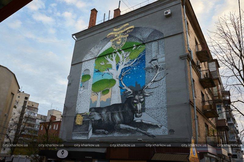 В центре Харькова появился новый мурал