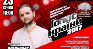 Харьковских студентов зовут на бесплатный концерт