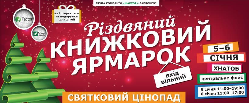 Харьковчан приглашают на рождественскую книжную ярмарку
