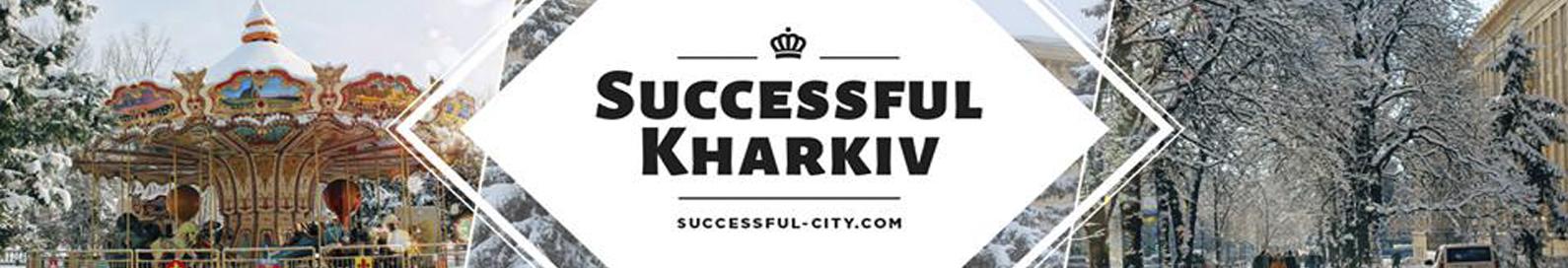 Успешный Харьков