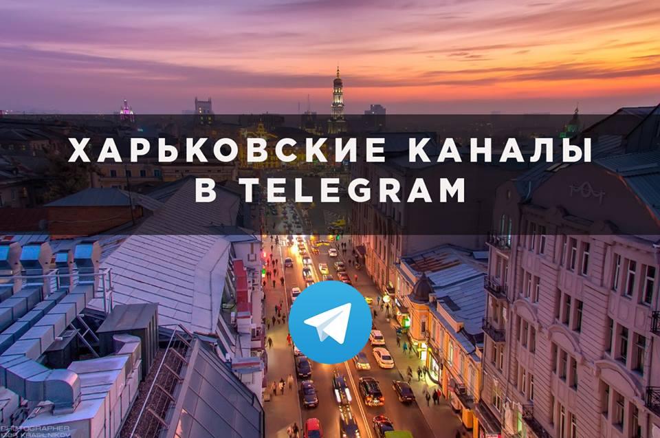 Харьковские каналы в telegram