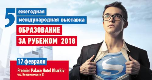 Ежегодная международная выставка «ОБРАЗОВАНИЕ ЗА РУБЕЖОМ 2018»