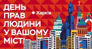 Презентація дослідження про права людини у Харкові
