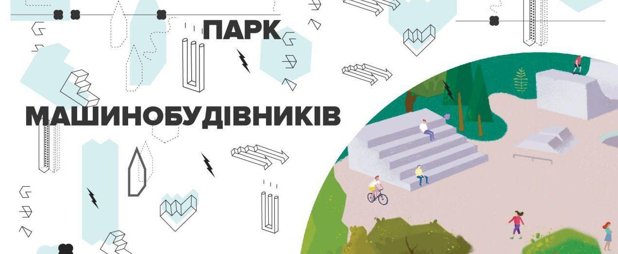Презентація проекту парку Машинобудівників