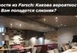 Новости из Farsch: Какова вероятность, что Вам попадется слизняк?