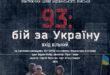 Харків «93: бій за Україну» прем'єра документальної стрічки