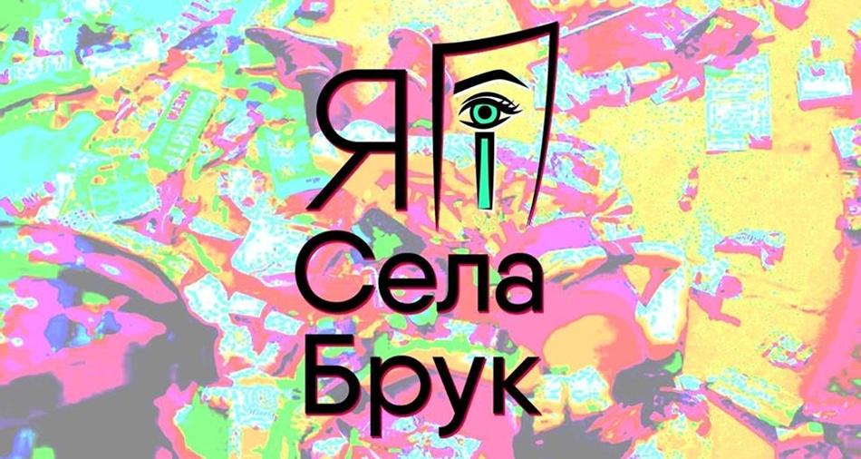 Театральний фреш-фестиваль «Я і Села Брук - 2018»