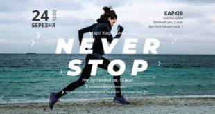 В Харькове презентуют первую в Украине книгу про бег