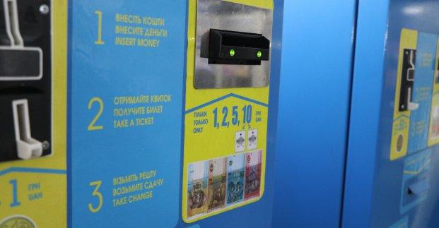 Терминалы по продаже билетов в метро стали принимать 10-гривневые купюры