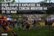 Куда пойти в Харькове на выходные: список ивентов на 19-20 мая