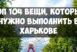 Топ 104 вещи, которые нужно выполнить, если живёшь в Харькове