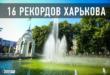 16 рекордов Харькова