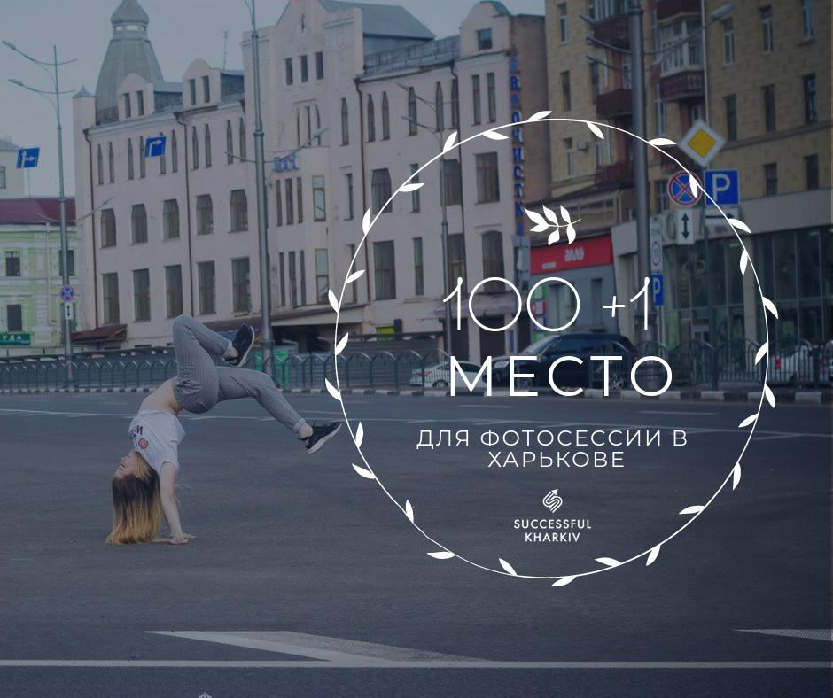 100+1 место, где можно сделать фотосессию в Харькове (фото локаций + адреса)