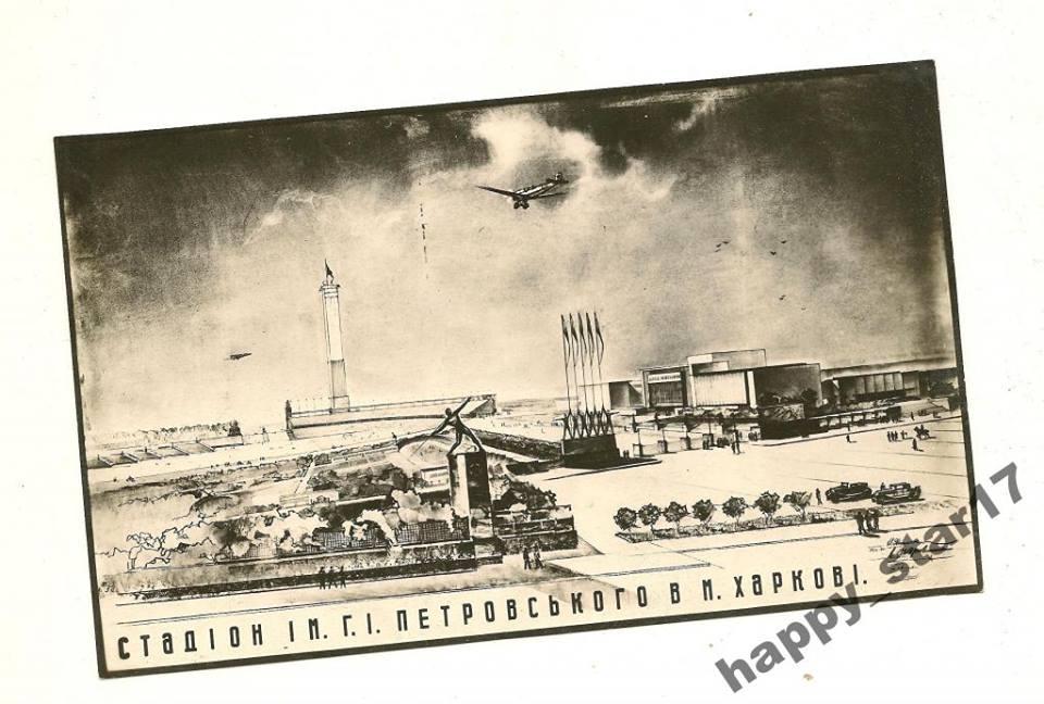 Недостроенный Республиканский стадион им. Петровского в Харькове (сейчас Дворец спорта)
