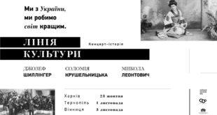 Харьковчан зовут на бесплатный концерт в ХНАТОБ