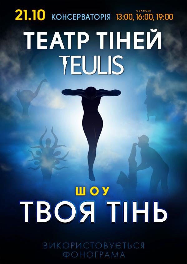 Шоу: Театр теней Teulis «Твоя тень»