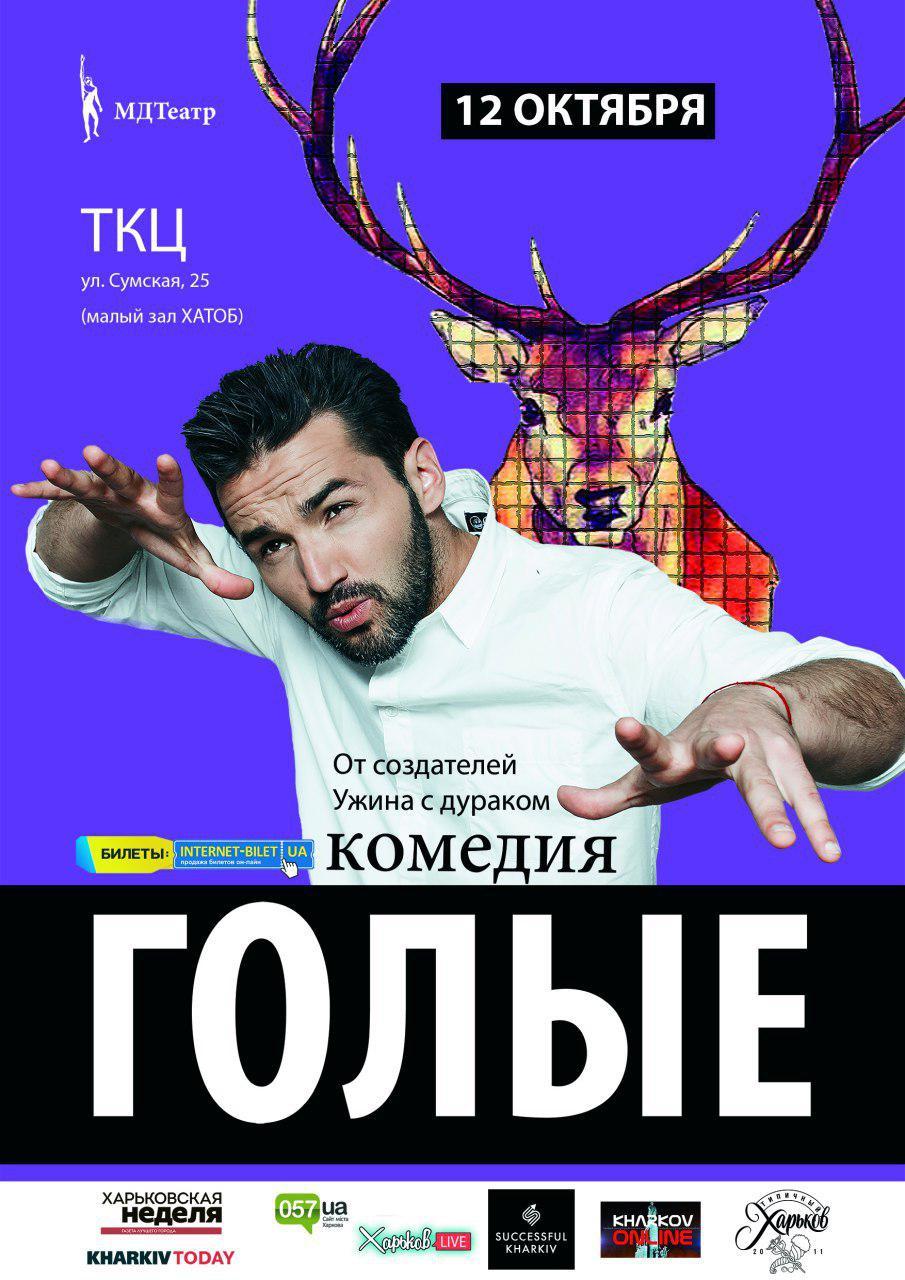 """МДТеатр - Комедия """"ГОЛЫЕ"""""""