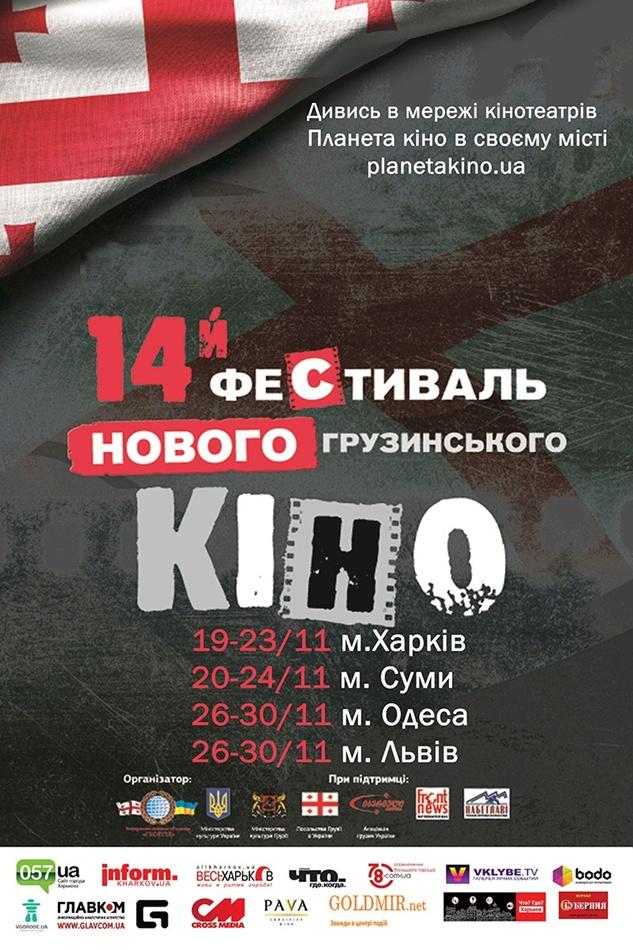 XIV Фестиваль Нового Грузинского кино