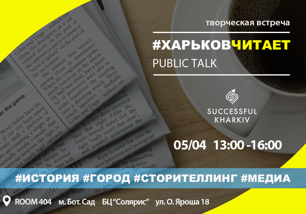 Public Talk #харьковчитает