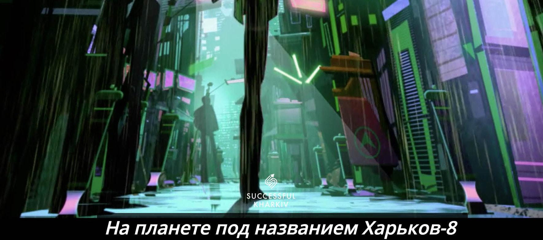 Город Харьков был упомянут в одной из короткометражек компании Netflix