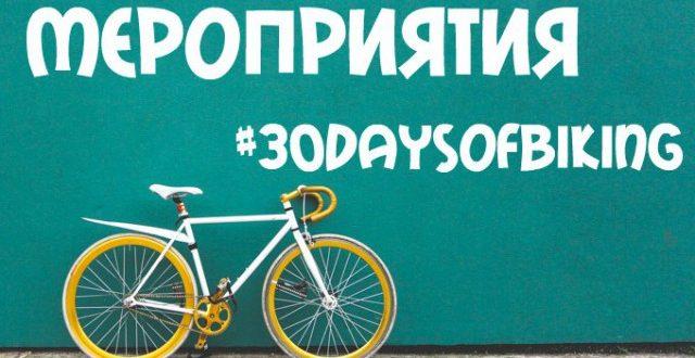 1 апреля стартует Всемирная акция «30 дней на велосипеде»