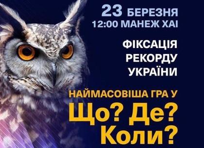Рекорд Украины по игре «Что? Где? Когда?» хотят установить в Харькове
