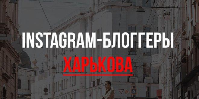 Instagram-блоггеры Харькова