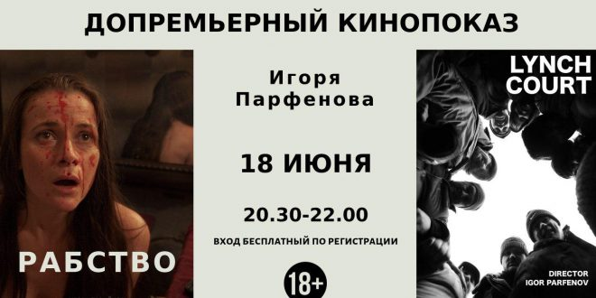 В Харькове состоится бесплатный допремьерный кинопоказ резонансных фильмов.