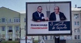 """Выборы в Харькове проиграли все """"кандидаты Кернеса"""""""