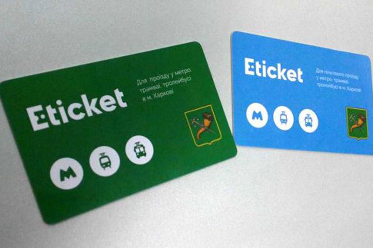 Харьковским школьникам заменили электронные билеты