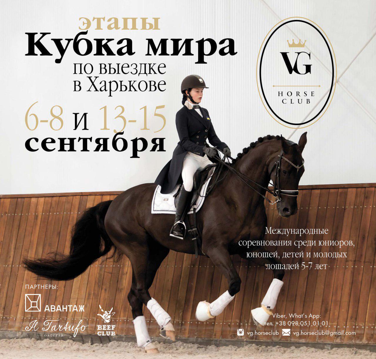 Два Этапа Кубка Мира в Центральной Европейской лиге по выездке примет на своих боевых полях конный клуб VG Horse Club