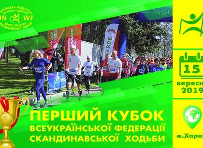 Первые всеукраинские соревнования по скандинавской ходьбе пройдут в Харькове