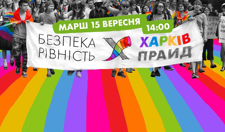 Кернес изменил позицию по ЛГБТ-прайду в Харькове