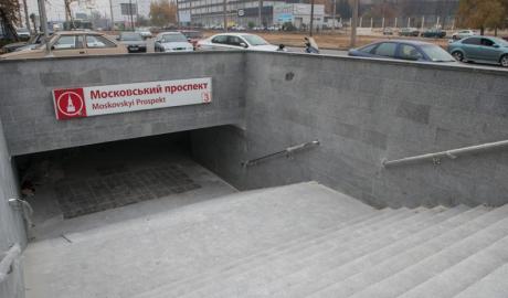 В Харькове больше нет станции «Московский проспект»