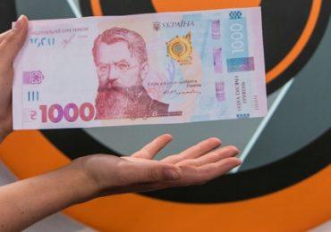 С 25 октября 2019 года Нацбанк вводит в наличный оборот банкноту нового наивысшего номинала – 1 000 гривен
