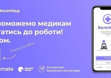 Харьковская IT-компания Vilmate создала мобильное приложение ХелпМед