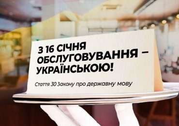 Обслуживание на украинском языке: где должны использовать и какое наказание грозит нарушителям