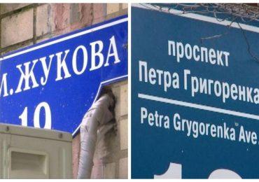 Міська рада Харкова втретє перейменувала проспект Григоренка на Жукова