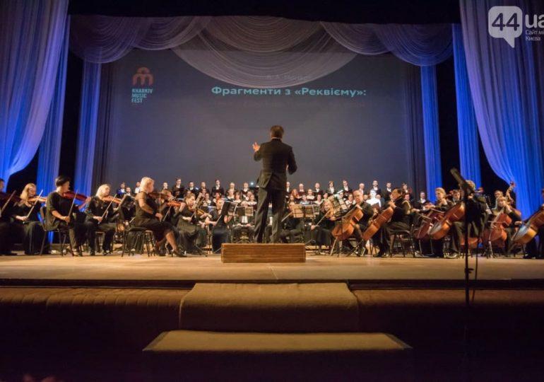 В Харькове пройдет Международный фестиваль классической музыки KharkivMusicFest