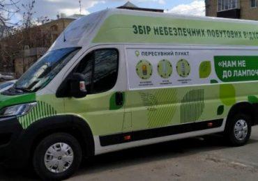 В Харькове пустят эко-автобус для сбора «опасных» отходов