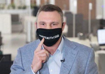 Кличко попросил у правительства усилить карантин в Киеве