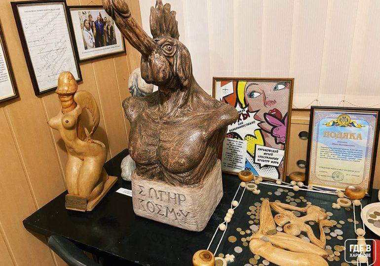 Музей секса и сексуальных культур мира в Харькове