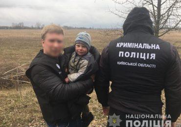 На Київщині знайшли хлопчика, який зник вчора ввечері