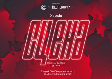 Мастерская оголошує про старт конкурсу для лайв-музикантів «СЦЕНА» з призовим фондом 50 000 гривень!