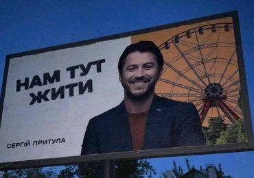 Сергей Притула заявил, что не пойдет в мэры Харькова