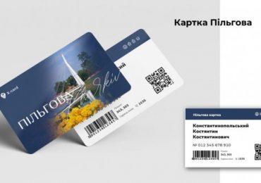 В Харькове начала работать «горячая линия» по вопросам Карты харьковчанина