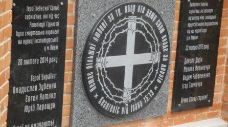 В Харькове открыли мемориальную доску Героям Небесной Сотни и жертвам теракта у Дворца спорта